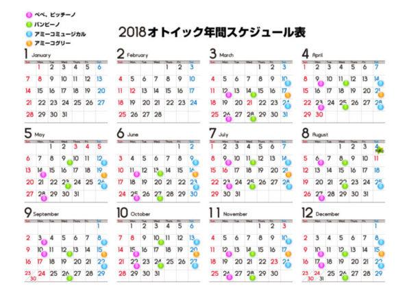 オトイック2018年カレンダー