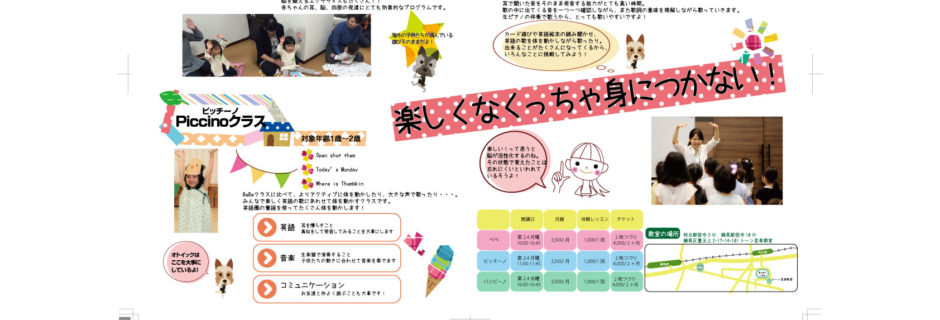 オトイック会員限定サイト/ミュージカルクラス